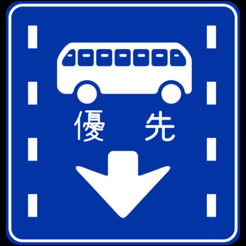https://drive-license.com/comuterbus-priority-way/