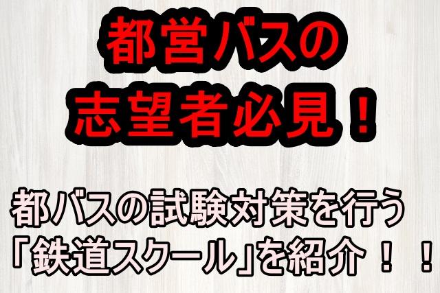【ええぇ!】都営バスの試験対策講座があるの!開催している「鉄道スクール」を解説!