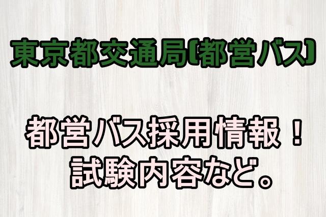 東京都交通局(都営バス)の試験内容・都営バス採用情報!