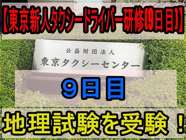 【東京新人タクシードライバー研修(9日目)】南砂町のタクシーセンターで地理試験を受験!